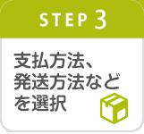 Step3 配達方法・支払方法をご選択ください。