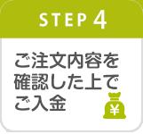 Step4 ご注文内容を確認した上でご入金