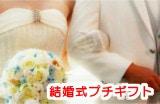 結婚式プチギフト