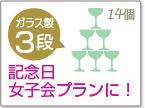 シャンパンタワー3段