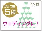 シャンパンタワー5段