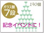 シャンパンタワー7段