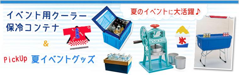 どぶづけ(イベント用アイスクーラー)・保冷コンテナ&夏イベント特集