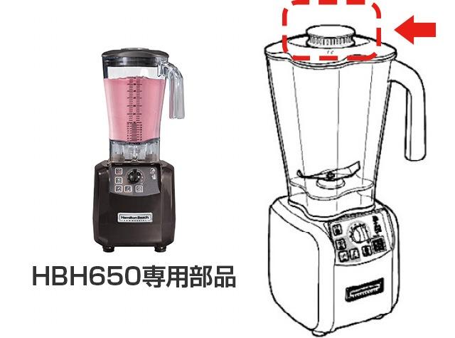 ハミルトン交換部品 HBH650 フィルキャップ ×1コ