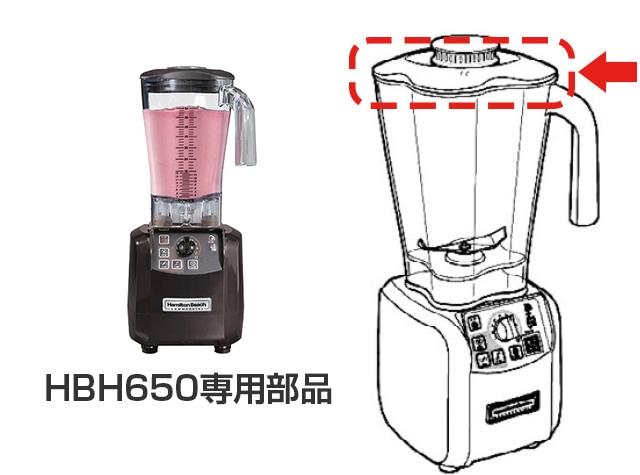 ハミルトン交換部品 HBH650 コンテナーカバー ×1コ