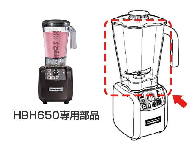 ハミルトン交換部品 HBH650 ポリカーボネートコンテナー ×1コ