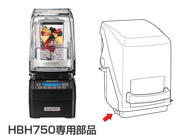 ハミルトンビーチ エクリプスブレンダーHBH750用部品 消音カバーロックレバー ×1コ