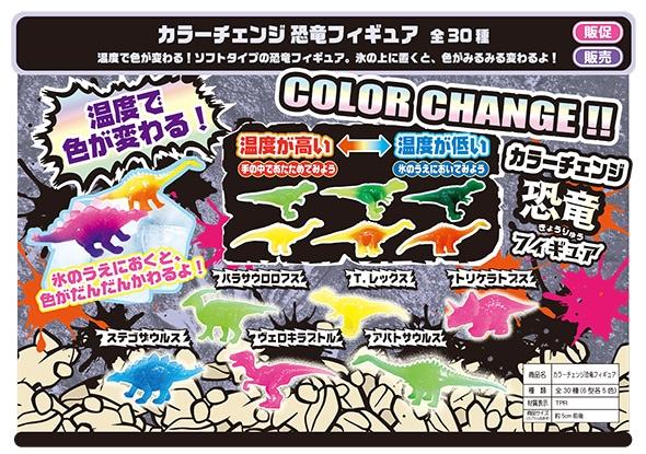 カラーチェンジ恐竜フィギュア