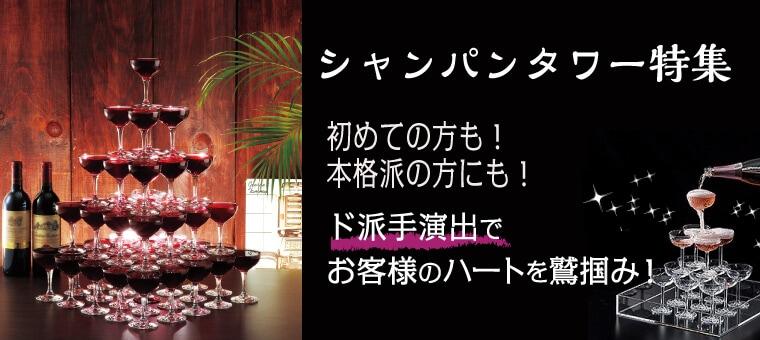 【業務用】シャンパンタワー特集