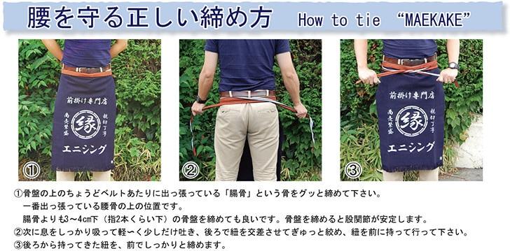 """腰を守る正しい締め方 How to tie """"MAEKAKE"""""""