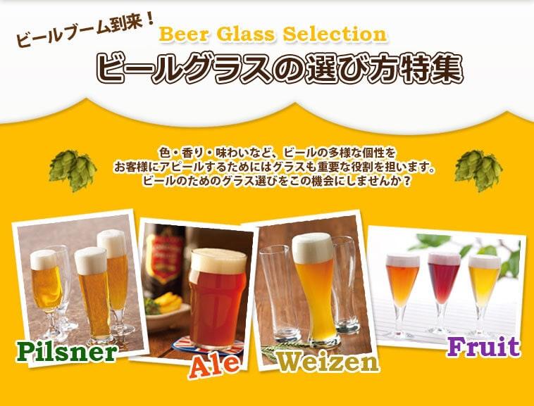 【業務用】ビールグラスの選び方