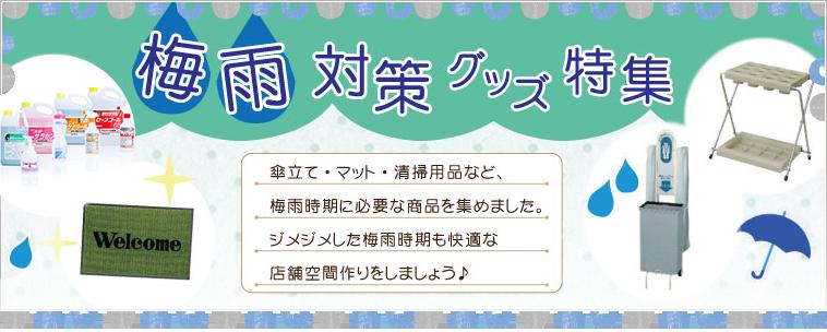 【業務用】梅雨対策グッズ特集