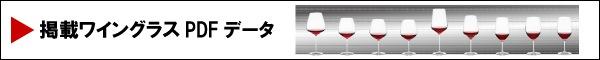 ワイングラスサイズ比較表へ