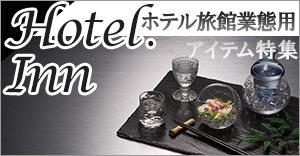 ホテル・旅館 業務アイテム