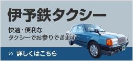 伊予鉄タクシー