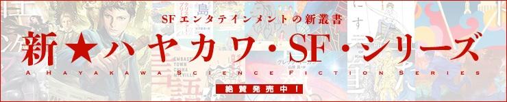 SFエンターテインメントの新叢書 新☆ハヤカワ・SF・シリーズ