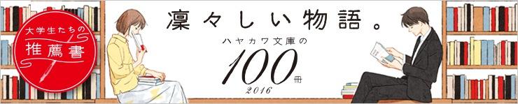 100��ե���2016