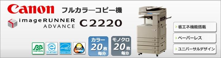 Canon カラーコピー機/複合機iR-ADV C2220F