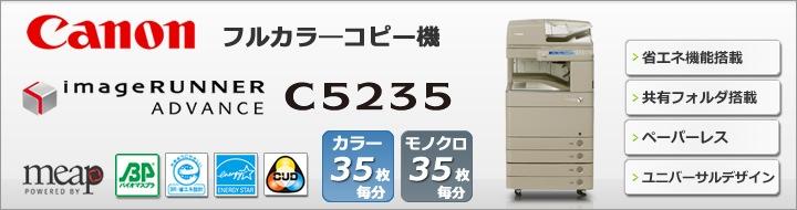 Canon カラーコピー機/複合機iR-ADV C5235F