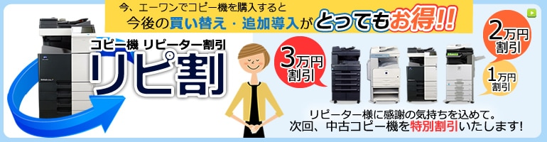 コピー機 リピーター割引【リピ割】