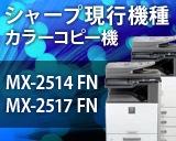 シャープ現行機種 MX-2514 FN・MX-2517 FN