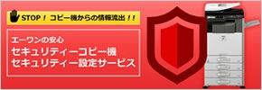 セキュリティ複合機&セキュリティ設定サービス
