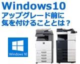 Windows10へアップグレード前に気を付けることとは?