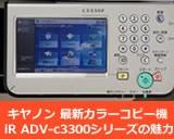 キヤノン最新カラーコピー機 imageRUNNER ADVANCE C3300シリーズの魅力