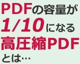PDFの容量が1/10になる高圧縮PDFとは