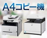 A4コピー機のイメージ
