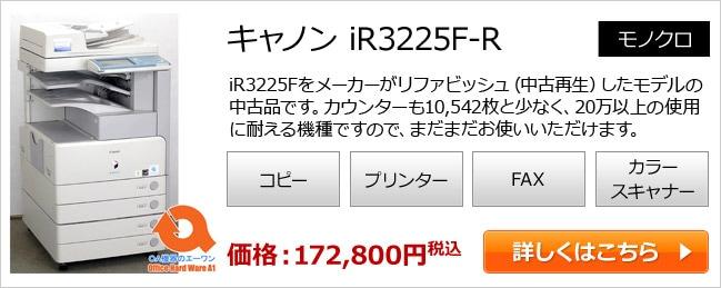 キヤノン iR3225F-R 4段カセット ヒーター付
