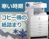 寒い時期に起こるコピー機の紙詰まりについて!
