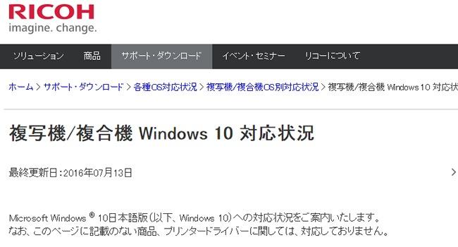 リコー Windows10対応状況