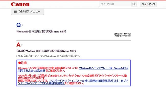 キヤノン Windows10対応状況
