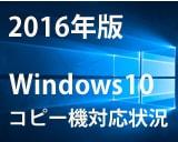 2016年版 コピー機 Windows10対応状況