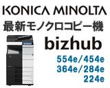 2013年コニカミノルタ最新モノクロコピー機