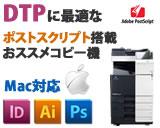 ポストスクリプト搭載 Mac対応のおススメコピー機