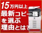 15万円〜最新コピー機を選ぶ理由
