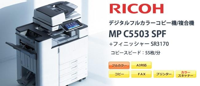リコー MP C5503 SPF デジタルフルカラーコピー機/複合機