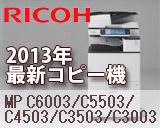 2013年リコー最新コピー機/複合機