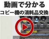 動画でわかるコピー機の消耗品交換