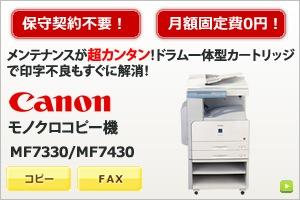 キヤノンモノクロコピー機 SateraMF7330シリーズ