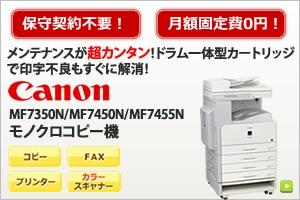 キヤノンモノクロコピー機 SateraMF7455シリーズ