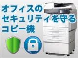 コピー機イメージ