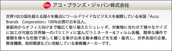 アコ・ブランズ・ジャパン株式会社
