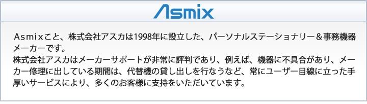 Asmixについて