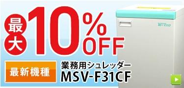 明光商会 業務用シュレッダー MSV-F31CF