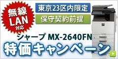 ̵��LAN�б������㡼�� �ե륫�顽���ԡ���/ʣ�絡 MX-2640FN/3140FN �ò������ڡ���