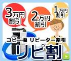 最大3万円引き!コピー機 リピーター割引