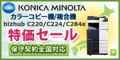 コニカミノルタ カラーコピー機(複合機)特価セール